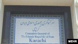 سر در سرکنسولگری ایران در کراچی