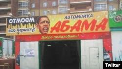 Obamani nishonga oluvchi irqchilik Vashington va Moskva o'rtasidagi aloqalar taranglashganidan keyin potrab ketdi.