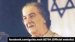 Ґолда Меїр