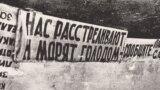 """Восставшие лагерники требовали пересмотра дел """"политических"""", сокращения рабочего дня и улучшения условий содержания"""