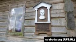 Музэй Максім Гарэцкага ў Малой Багацькаўцы