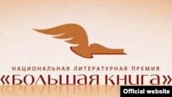 «Большая книга» — самая крупная литературная премия в России