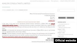 """""""Авалон"""" компаниясы тууралуу Белиздин эл аралык каржы кызматтары боюнча комиссиясынын сайтына чыккан эскертүү, 2012-жыл."""