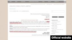 Предупреждение британского финансового учреждения, связанное с Avalon Consultants Limited