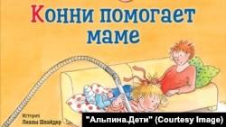 """Фрагмент обложки книги """"Конни помогает маме"""""""