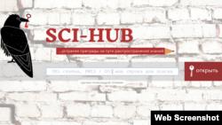 Стартовая страница сайта Sci-Hub, созданного Александрой Элбакян