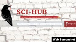 Стартовая страница сайта Sci-Hub, созданного Александрой Элбакян.