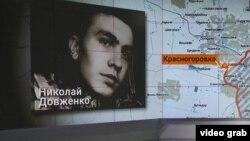 Николай Довженко