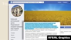 У Київському регіональному центрі Національної академії правових наук України виявили в рішенні суду перевищення повноважень