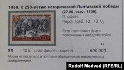 Фотокопия марки «К 250-летию Полтавской победы»