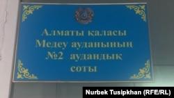 Алматының Медеу аудандық соты. Көрнекі сурет.