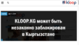 """The editors of Kloop.kg put a notice on the site in Russian which translates as follows: """"KLOOP.KG may be illegally blocked in Kyrgyzstan."""""""