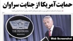 "A screengrab of an article in the Iranian ""Vatan-e Emruz"" claiming that America supported a terrorist attack."