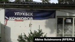 Талапкер Кочкоровдун айрылган баннери