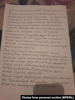 Таалайбек Маткасымовдун президентке кайрылуусу.
