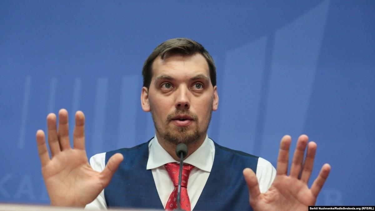 Гончарук ответил на вопрос об окончании «испытательного срока» Авакова