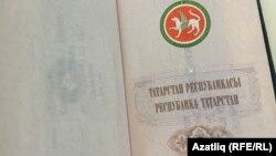 Русия паспортының татарча кушымтасы