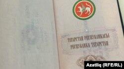 Вкладыш в паспорте жителя Республики Татарстан