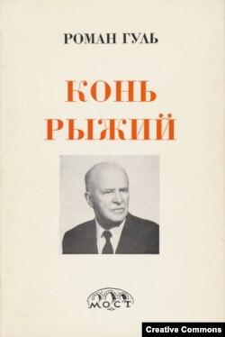 """""""Конь рыжий"""", обложка нью-йоркского издания 1975 г."""