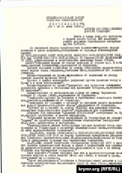 «Информация» №72. 1968 год. Архив Зеры Бекировой