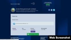 Информация на сайте Генпрокуратуры Казахстана о розыске Натальи Садыковой.