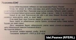 Приглашение чиновников на выборы