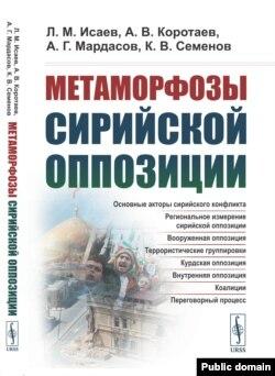 """Обложка книги """"Метаморфозы сирийской оппозиции"""""""