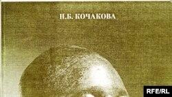 Наталья Кочакова «Священный Иле-Ифе», Институт Африки, РАH, М. 2008