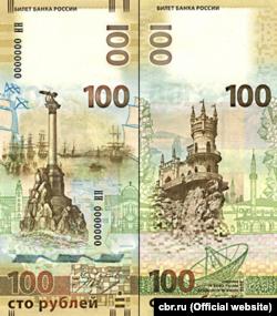 Лицевая и обратная сторона «крымской банкноты» (2015 г.)
