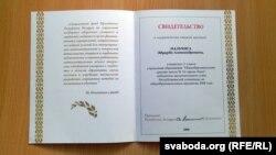 Дыплём Пальчыса з подпісам Лукашэнкі