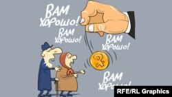Иллюстрация на тему пенсионного вопроса в России.