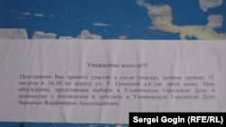 ТОСы устраивают собрания с кандидатами в ульяновскую Городскую думу