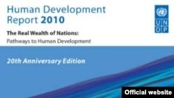 تقرير التنمية البشرية لعام 2010