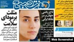 Maryam Mirzakhani loses her hair.