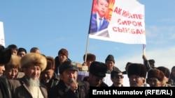 Сторонники экс-спикера на митинге в Оше, 2 декабря