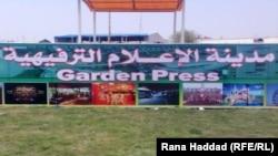 من مشاريع امانة بغداد