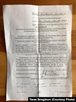 FSB sıñır hızmetiniñ kiriş yasağına dair qararı