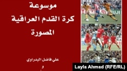 غلاف موسوعة كرة القدم العراقية