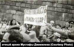 Масові демонстрації кримських татар у Москві 25 липня 1987 року. Особистий архів Мустафи Джемілєва