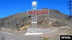 Табошар - старое название города Истиклола