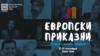 """Приказни вредни за раскажување на Фестивалот """"Европски приказни"""""""