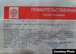 Мәскәүгә чакыру телеграмы