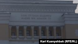 Алматыдағы ғылым академиясының маңдайшасындағы жазу.