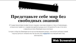 The Russian-language Wikipedia website on July 10