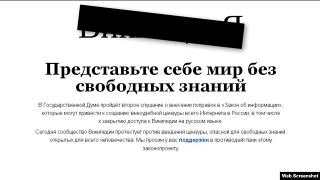 The Russian-language edition of the online encyclopedia Wikipedia made itself temporarily unavailable to users to protest the law on the Internet that has gone into force..