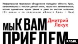 Дмитрий Лекух, профессиональный болельщик, написал роман о своем любимом деле