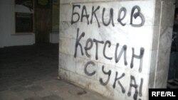 Графіці ў Бішкеку