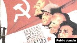 """Плакат республиканского правительства Испании времен гражданской войны. """"Рабочие, крестьяне, солдаты и интеллигенты, крепите ряды Компартии!"""""""
