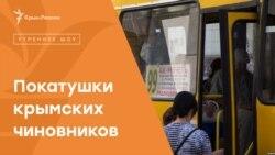 На работу на маршрутке. Покатушки крымских чиновников | Радио Крым.Реалии