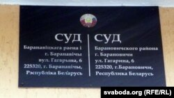 Табличка на здании суда в белорусском городе Барановичи.